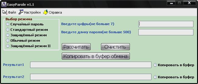 Шифровщик паролей v1.1