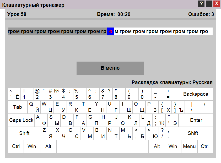 Уроки Русского текста