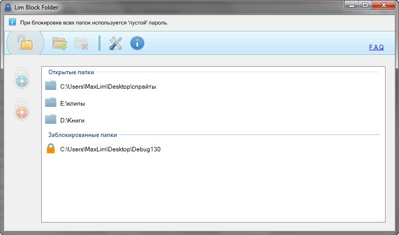 Главное окно программы Lim Block Folder