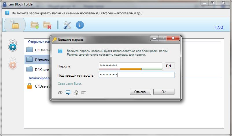 Установить пароль в Lim Block Folder