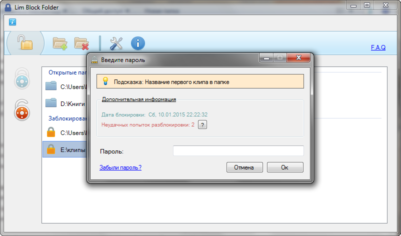 Ввод пароля в Lim Block Folder