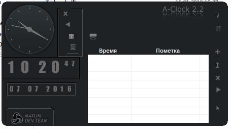 Главное окно программы будильник