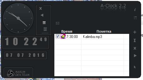 Будильник онлайн на ноутбук при спящем режиме