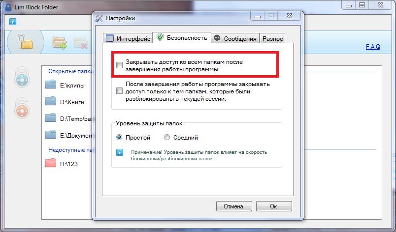 Настройки программы Lim Block Folder